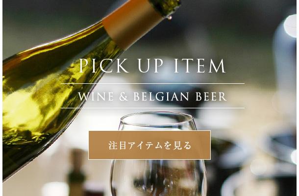 最新ワイン&ベルギービール