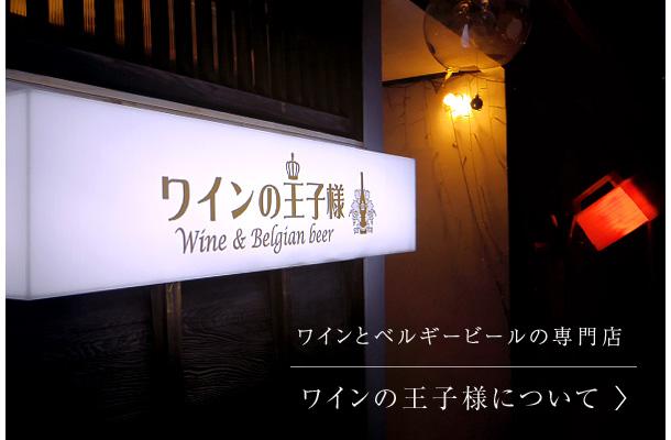 ワインの王子様について