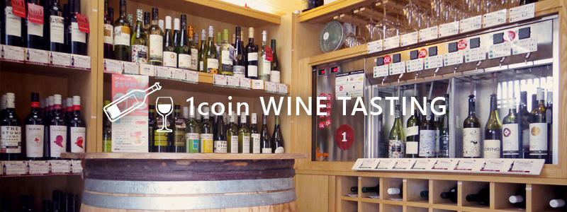 ワインのワンコイン試飲(開店から17時まで)