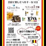 ベルギー祭り2015(続報)
