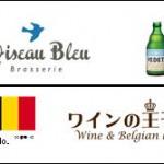ベルギービールの王子様