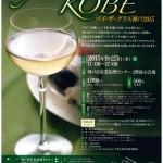 バイ・ザ・グラス神戸2015