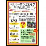 【2大特典】ベルギー祭り2017 前売り先行発売!