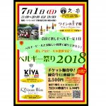【特典】ベルギー祭り2018 前売り先行発売!
