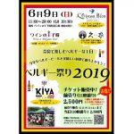 【特典】ベルギー祭り2019 前売り先行発売!