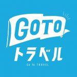 奈良市プレミアム付商品券 および GoToトラベル クーポン券 の利用開始について