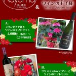 日山園芸(花工房 Kayama)とワインの王子様のコラボ企画