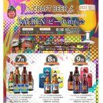 BEAREN ビール頒布会2021夏 受付開始のお知らせ